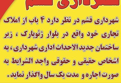 مزایده مغازه های شهرداری قشم