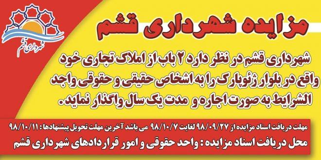 مزایده شهرداری قشم