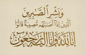پیام تسلیت آل عبایی شهردار قشم در پی درگذشت مادرخانم  شیخ عبدالرحیم خطیبی حفظه الله