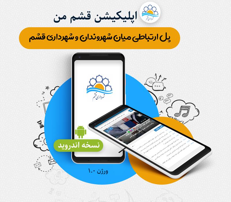 دانلود کنید: اپلیکیشن قشم من؛ خدمتی نوین از شهرداری قشم (نسخه جدید)