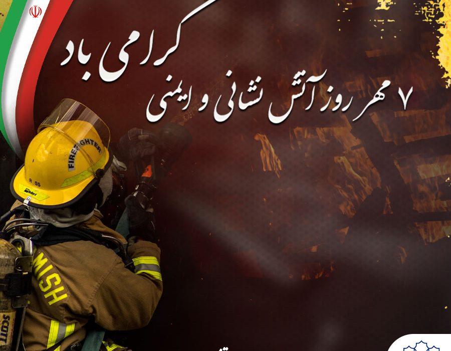 سیدمسعود آل عبایی طی پیامی روز آتش نشانی و ایمنی را تبریک گفت