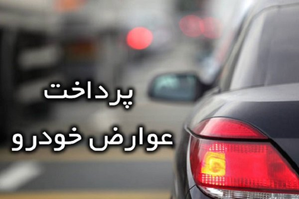 اطلاعیه صدور مفاصاحساب عوارض سالیانه خودروهای پلاک ایران