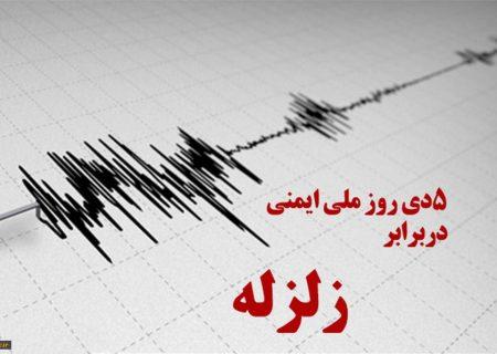 پیام شهردار  به مناسبت روز ملی ایمنی در برابر زلزله