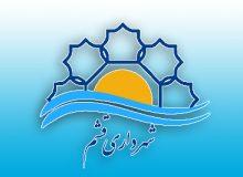 مهمترین اقدامات جهادی شهرداری قشم در سال جاری