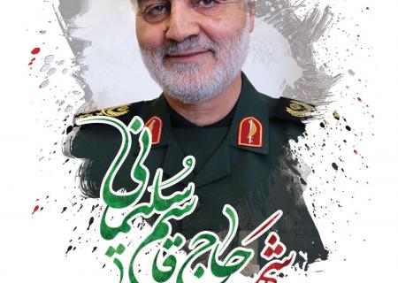 پیام تسلیت شهردار قشم به مناسبت سالگرد شهادت سردار دلها