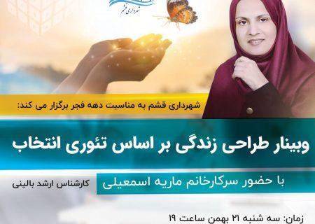 شهرداری قشم به مناسبت دهه فجر برگزار می کند وبینار طرح زندگی