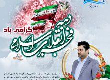 پیام تبریک شهردار قشم به مناسب آغاز دهه فجر