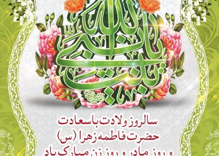 پیام تبریک سیدمسعود آل عبایی به مناسب فرا رسیدن روز زن