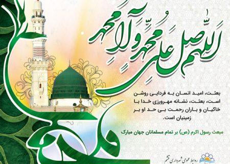 پیام تبریک شهرداری قشم به مناسبت مبعث رسول اکرم(ص)