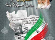 پیام تبریک شهردار قشم به مناسبت سالروز تثبیت نظام مقدس جمهوری  اسلامی