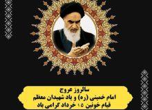 پیام شهردار قشم به مناسبت سالگرد ارتحال امام خمینی (ره)