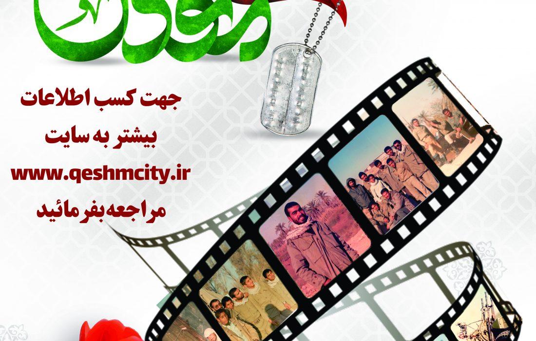 مسابقه ساخت کلیپ شهدای شهرستان قشم